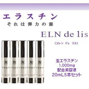 生エラスチン美容液 エレンドゥリス5本セット