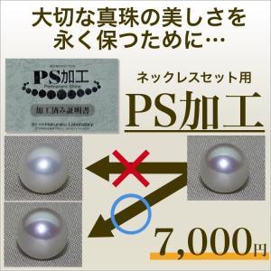 真珠の美しさを永く保つ PS加工 ネックレスセット用
