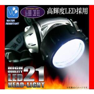 ■送料390円■LED■21灯ヘッドライト■アウトドア照明に■角度調整可能■防水