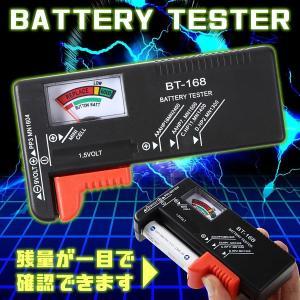 ■送料無料■バッテリーテスター■電池の残量チェッカー■ 電池...