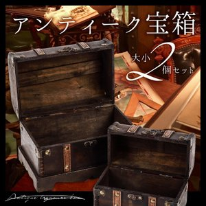 ■送料590円■他店より大きい22cm!■アンティーク宝箱 大小セット 小物入れコレクションに■ジュエリーボックス、アクセサリーケース、■手作りです|isozaki-store