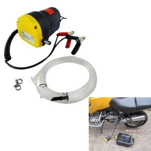 送料無料 電動 式 オイル チェンジャー 上抜き 方式 12V バッテリー 専用 バイク 自動 車 簡単 オイルポンプ 交換 ジャッキ アップ 不要 ランキング1位獲得