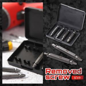 送料無料 なめた ネジ 外す ビット 4本 セット 潰れた ボルト 外し 壊れた なめった 簡単 取り外し  ドライバー セット 除去 工具 電動ドライバー対応|isozaki-store