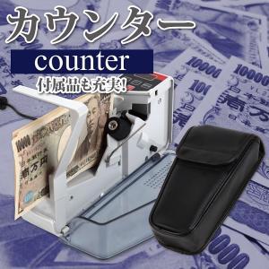 ハンディー札カウンター マネー紙幣カウンター 枚数計測器 枚数カウンター|isozaki-store