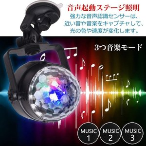 送料無料 ミラーボール LED 音声連動 USB電源 ディスコ カラオケ ライト  パーティー ステージ 自走 舞台照明  音声起動 音楽連動|isozaki-store