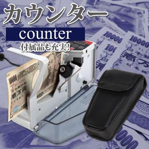 ■送料590円■ハンディー札カウンター■マネー紙幣カウンター■枚数計測器■枚数カウンター