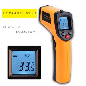 送料590円 温度計 デジタル 赤外線 レーザーマーカー付き  日本語説明書付き 室内 室外 料理 非接触 サーモメーター 測定器 電子 計測|isozaki-store