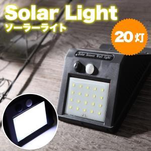 ■送料無料■驚きの照射力 LED 20灯 車庫 人感 センサー ライト 850lm 太陽光 ソーラー...