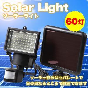 ■送料590円■驚きの照射力 LED 60灯 車庫 人感 セ...