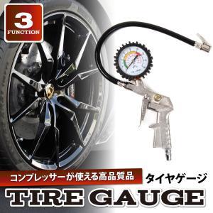 送料240円 3ファンクション タイヤゲージ  空気圧チェック 増減圧機能付 コンプレッサーに接続可能|isozaki-store