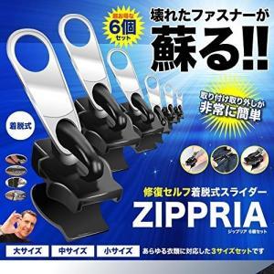 何点でも送料80円 ジッパー 修理道具 6個入セット ファスナー 簡単リペアキット 破損した時に強い味方 チャック カバン 衣類用|isozaki-store
