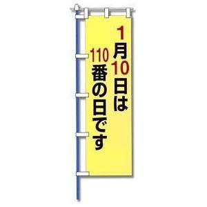 防犯のぼり旗 1月10日は110番|isp