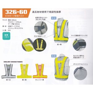 反射チョッキ紺・白30枚¥1100|isp