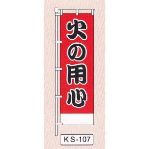 消防のぼり旗(赤) 火の用心 |isp
