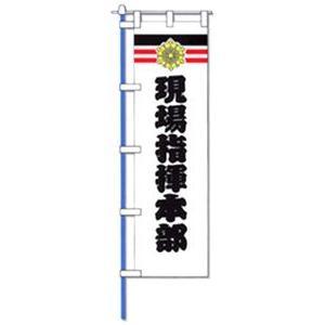 消防のぼり旗 現場指揮本部 10枚/¥15000|isp