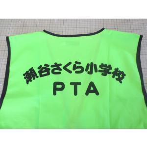 名入れ印刷込みパトベスト20枚¥1500|isp|11