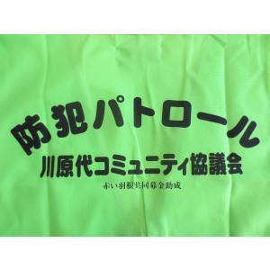 名入れ印刷込みパトベスト20枚¥1500|isp|12
