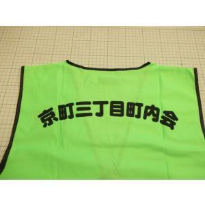 名入れ印刷込みパトベスト20枚¥1500|isp|13