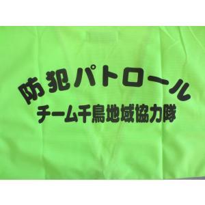 名入れ印刷込みパトベスト20枚¥1500|isp|14