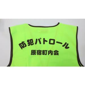 名入れ印刷込みパトベスト20枚¥1500|isp|17