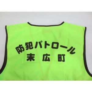 名入れ印刷込みパトベスト20枚¥1500|isp|18