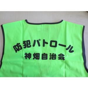 名入れ印刷込みパトベスト20枚¥1500|isp|19