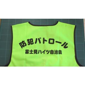 名入れ印刷込みパトベスト20枚¥1500|isp|20
