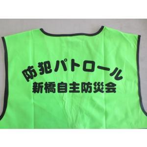 名入れ印刷込みパトベスト20枚¥1500|isp|03
