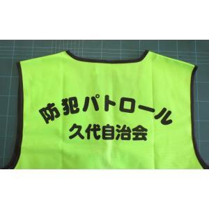名入れ印刷込みパトベスト20枚¥1500|isp|21