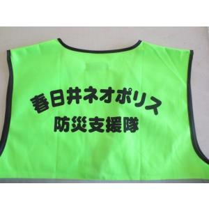 名入れ印刷込みパトベスト20枚¥1500|isp|04