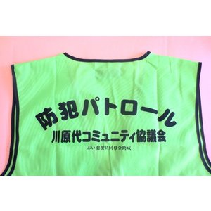 名入れ印刷込みパトベスト20枚¥1500|isp|05