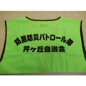 名入れ印刷込みパトベスト20枚¥1500|isp|07