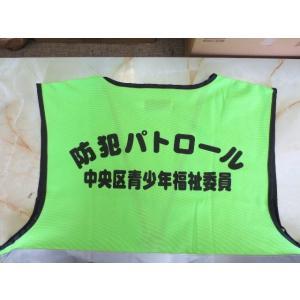 名入れ印刷込みパトベスト20枚¥1500|isp|09