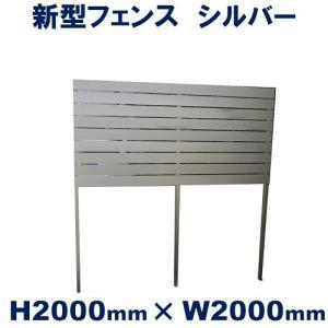 アルミフェンス・格子・シンプル【キット商品】H2000フェンス 新型(シルバー)高さ2m×幅2m|ispage