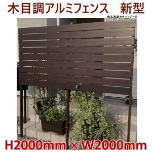 アルミフェンス・格子・シンプル【キット商品】H2000フェンス 新型(木目調)高さ2m×幅2m|ispage
