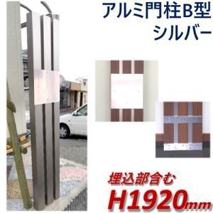 門柱をシンプルなアルミ製に【完成品】門柱B型(ポスト別) シルバー 高さ1m95cm×幅28.5cm|ispage