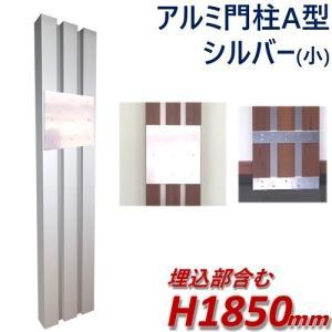 門柱をシンプルなアルミ製に【完成品】門柱A型(ポスト別)シルバー高さ1m88cm×幅28.5cm|ispage