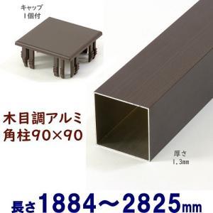 DIYに最適!木目調アルミ90角柱キャップ1個付 90×90×L2825 t=1.3mm ダーク|ispage