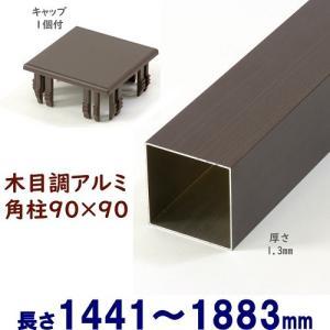 DIYに最適!木目調アルミ90角柱キャップ1個付 90×90×L1883 t=1.3mm ダーク|ispage