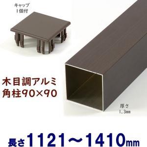 DIYに最適!木目調アルミ90角柱キャップ1個付 90×90×L1410 t=1.3mm ダーク|ispage