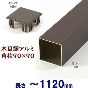 DIYに最適!木目調アルミ90角柱キャップ1個付 90×90×L1120 t=1.3mm ダーク|ispage