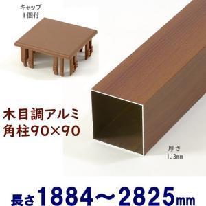 DIYに最適!木目調アルミ90角柱キャップ1個付 90×90×L2825 t=1.3mm チーク|ispage