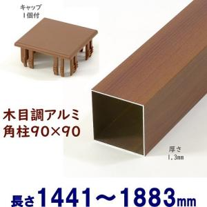 DIYに最適!木目調アルミ90角柱キャップ1個付 90×90×L1883 t=1.3mm チーク|ispage