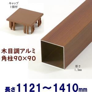 DIYに最適!木目調アルミ90角柱キャップ1個付 90×90×L1410 t=1.3mm チーク|ispage