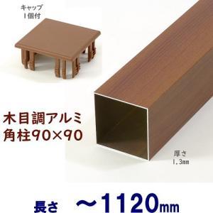 DIYに最適!木目調アルミ90角柱キャップ1個付 90×90×L1120 t=1.3mm チーク|ispage