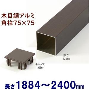 DIYに最適!木目調アルミ75角柱キャップ1個付 75×75×L2400 t=1.3mm ダーク ispage