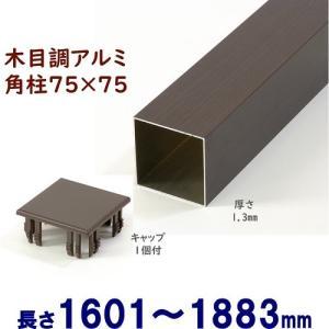 DIYに最適!木目調アルミ75角柱キャップ1個付 75×75×L1883 t=1.3mm ダーク ispage