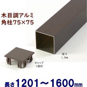 DIYに最適!木目調アルミ75角柱キャップ1個付 75×75×L1600 t=1.3mm ダーク ispage
