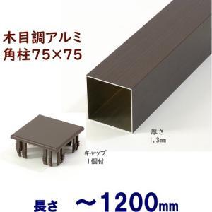 DIYに最適!木目調アルミ75角柱キャップ1個付 75×75×L1200 t=1.3mm ダーク ispage