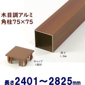 DIYに最適!木目調アルミ75角柱キャップ1個付 75×75×L2825 t=1.3mm チーク ispage